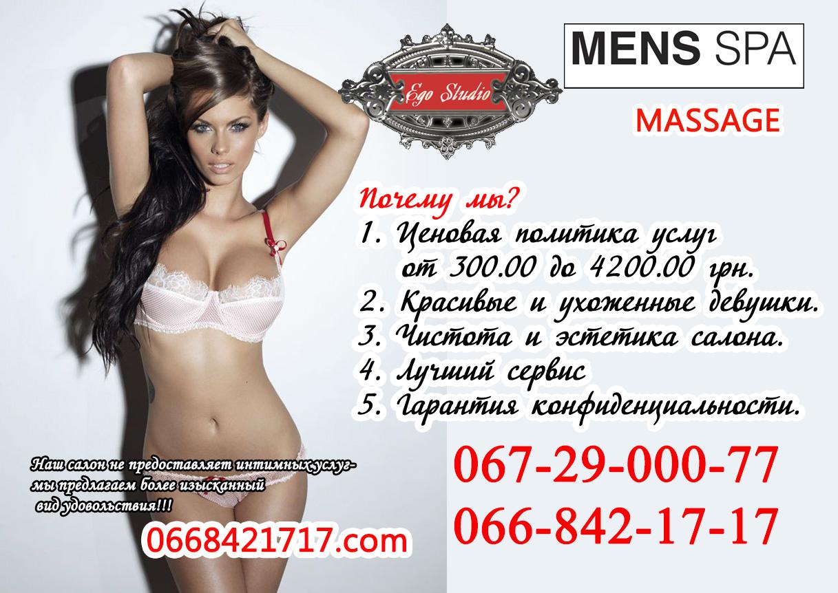 eroticheskiy-massazh-poltava